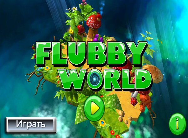 Мир Флуби (Flubby World)