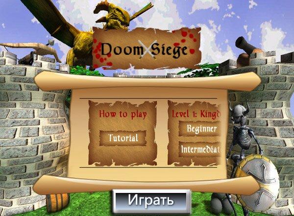 Осада судьбы (Doom Siege)