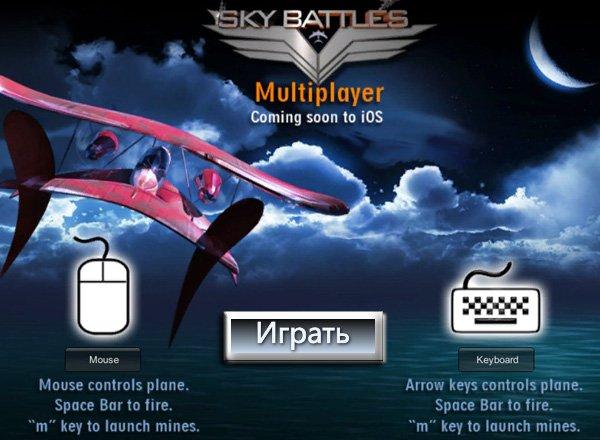 Небесное сражение (Multiplayer)