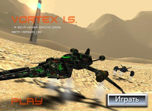 Космическая гонка (Vortex I.S)