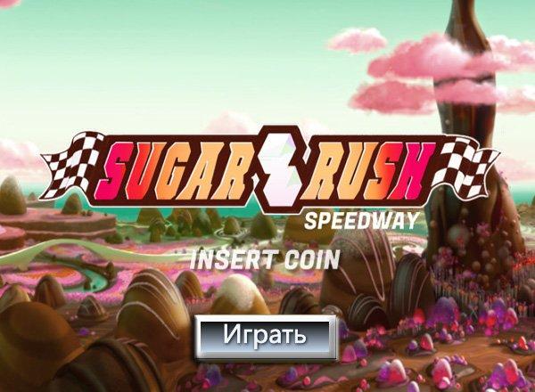 Сладкий форсаж (Sugar rush speedway)