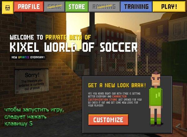 Футболисты (Soccer players)