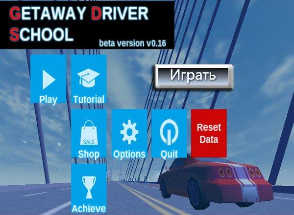 Школа водителя (Getaway Driver School)