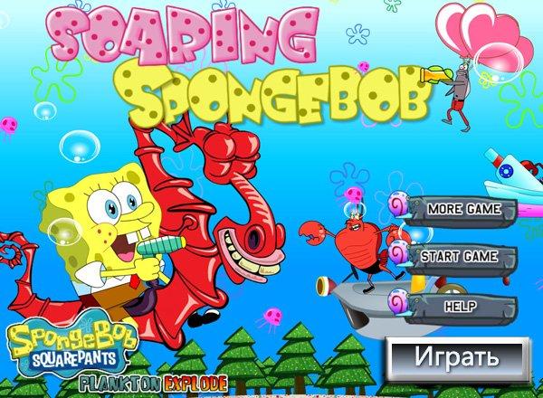 Спанч Боб: Подводная баталия (Soaring SpongeBob)
