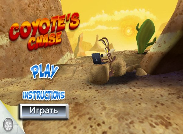 Охота койота (Coyote chase)