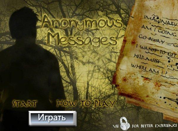 Анонимные послания (Anonymous Messages)