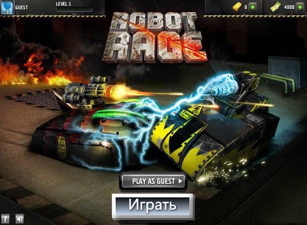 Ярость роботов (Robot Rage)