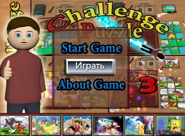 Пазлы (Challenge Puzzle)