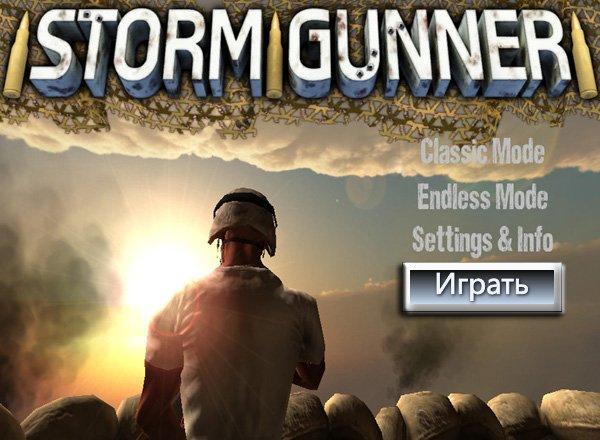 Меткий стрелок (Storm gunner)