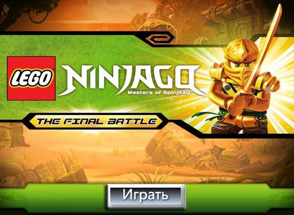 Лего: Ниндзяго (LEGO Ninjago)