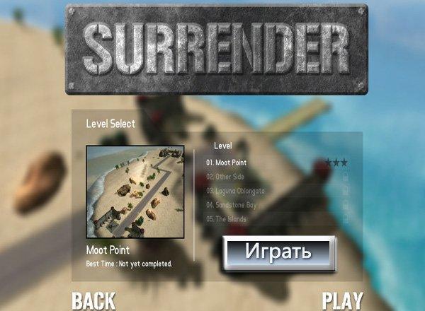 Капитуляция (Surrender)