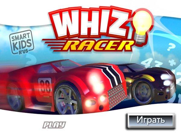 Арифметическая гонка (Whiz Racer)