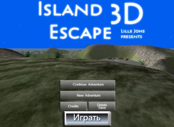 Путешествие на острове