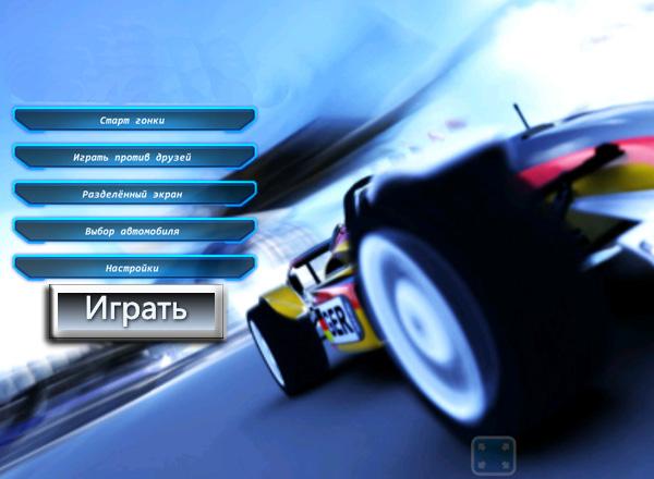 Гоночный трек (Track Racing)