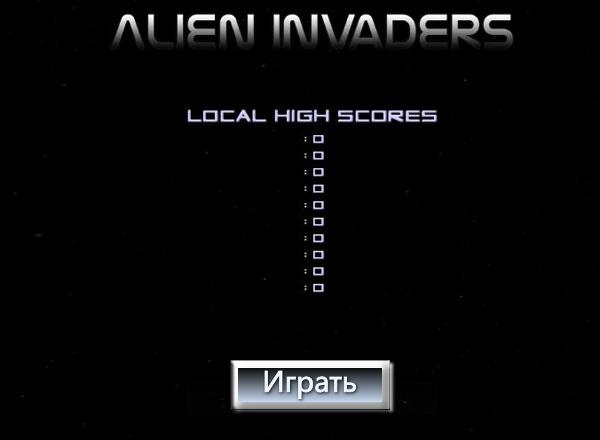 Пришельцы из космоса (Alien Invaders)