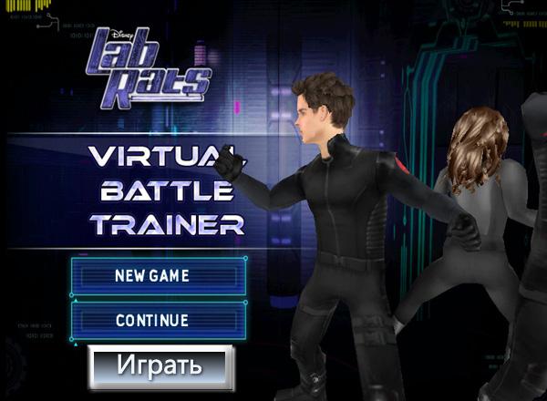 Виртуальный тренировочный бой