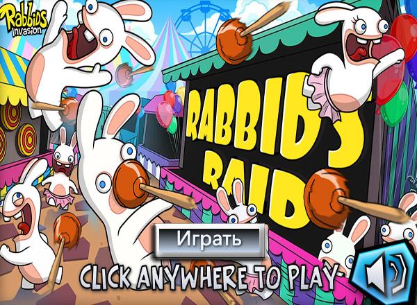 Кролики (Rabbids Raid)
