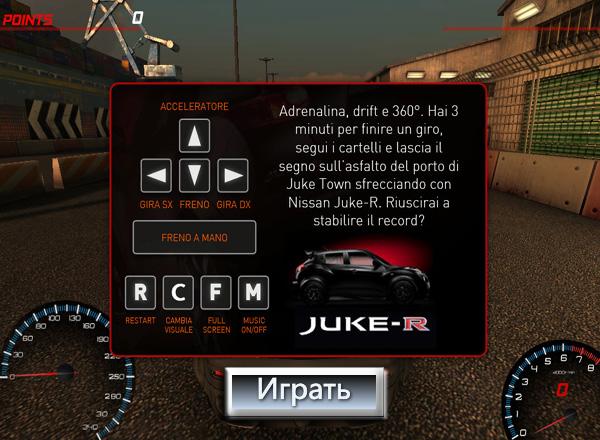 Тест - драйв Juke-R