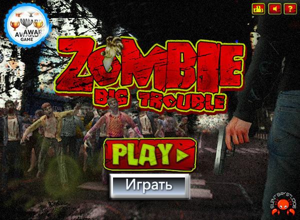Зомби: большая опасность (Zombie big trouble)