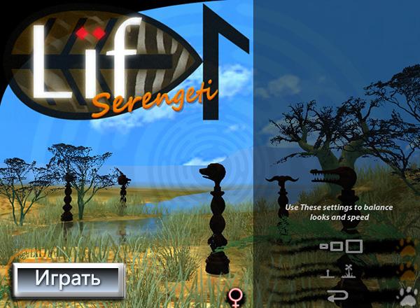Жизнь Саванны (Life Serengeti)