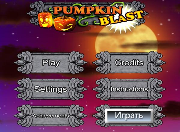 Тыквенный взрыв (Pumpkin Blast)