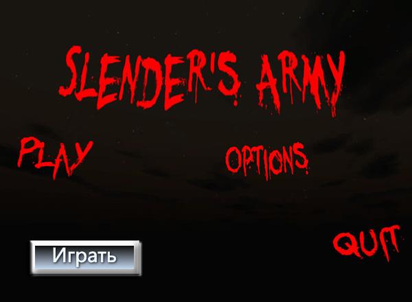 Армия Слендера (Slender's Army)