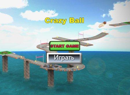 Сумасшедший мяч (Crazy Ball)