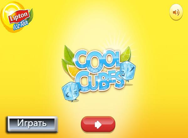 Кубик льда (Cool cubes)