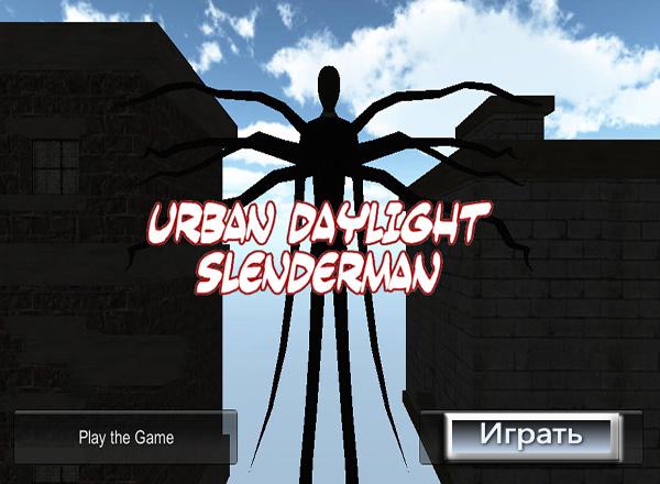 Слендермен при свете дня (Urban daylight Slenderman)