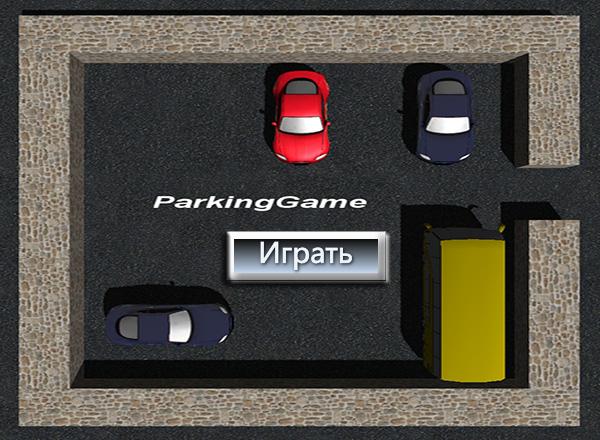 Парковка авто (Parking)