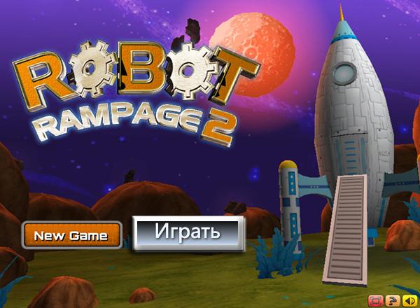 Роботы Марвина 2 (Robot rampage 2)