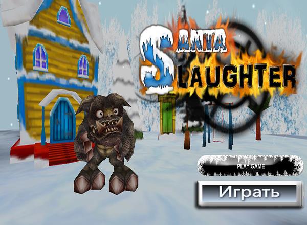 Бой Санты (Santa slaughter)