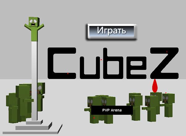 Куб-Z Арена