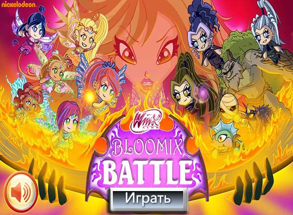 Сражение Винкс (Winx Bloomix Battle)