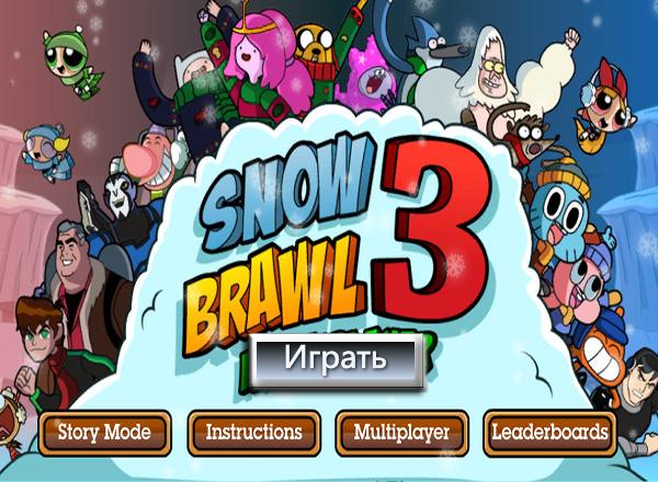 Снежный бой (Snow brawl)