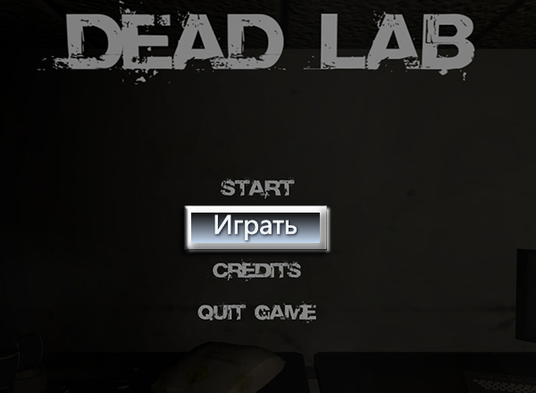 Мертвая лаборатория (Dead Lab)