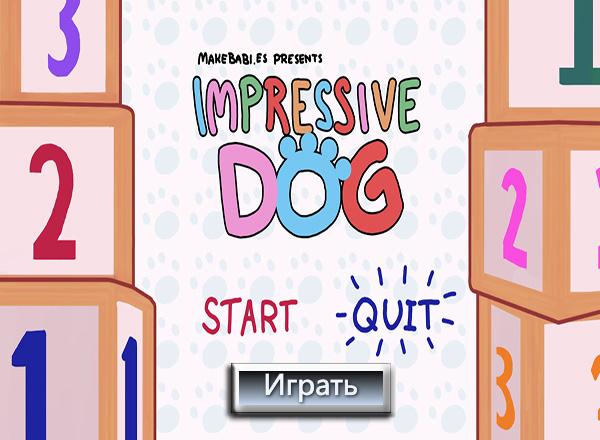 Произвести впечатление (Impressive Dog)