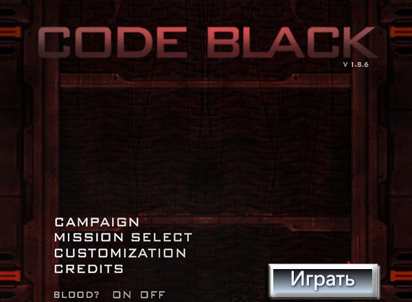Код Черный (Code Black)