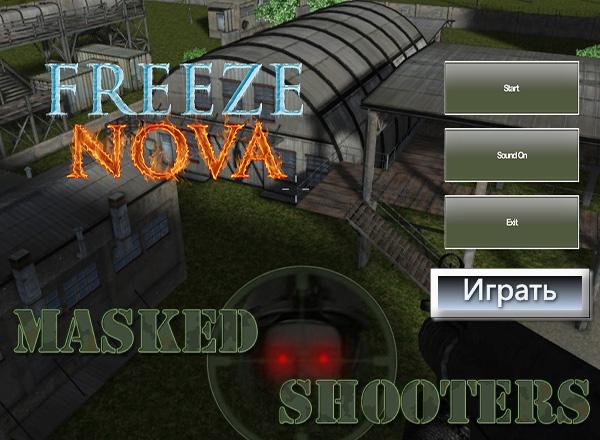 Шутер в масках (Masked Shooters)