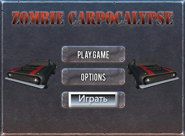 Зомби-давилка (Zombie carpocalypse)