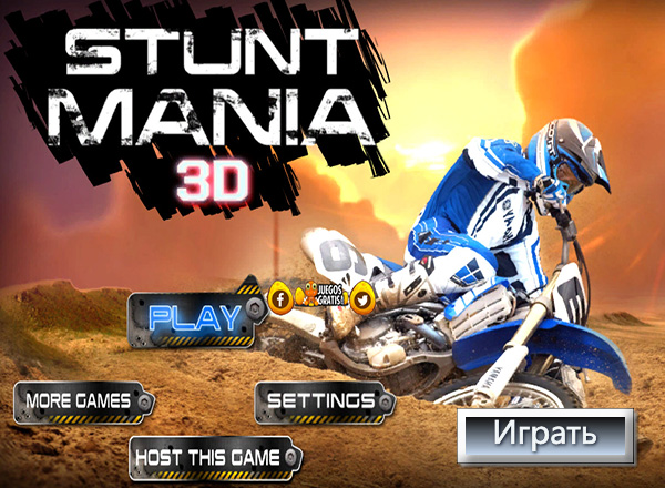Трюк мания (Stunt mania)