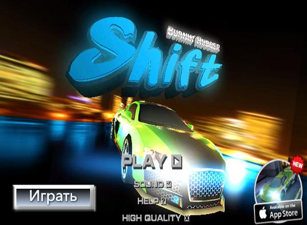 Смена скорости (Shift)