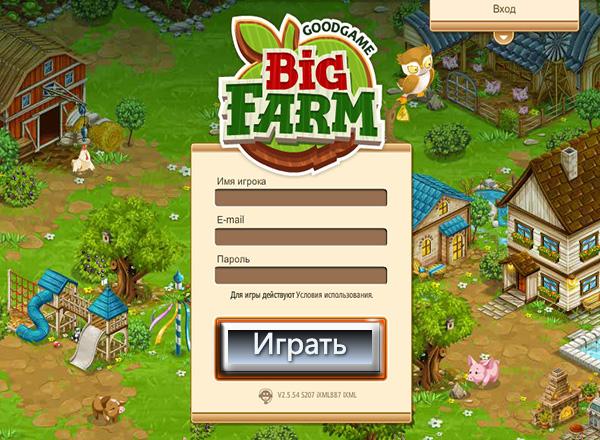 Большая ферма (Big Farm)
