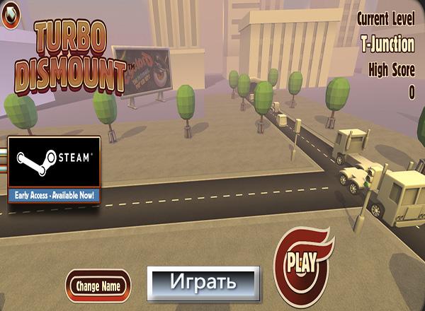 Турбо демонтаж (Turbo Dismount)