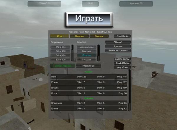 Контр Террор 3D