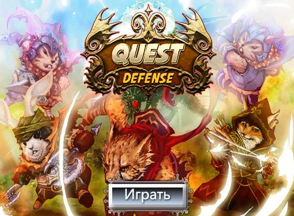 Боевая оборона (Quest Defense)