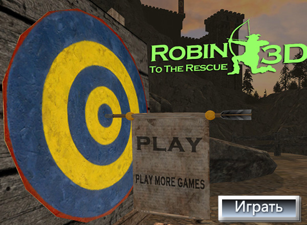 Робин спаситель (Robin To The Rescue 3D)