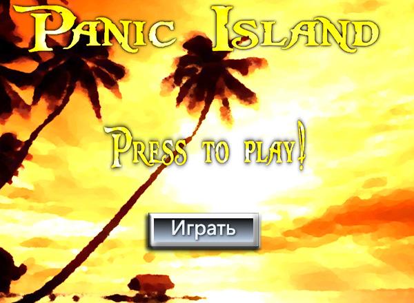 Паника на острове (Panic Island)