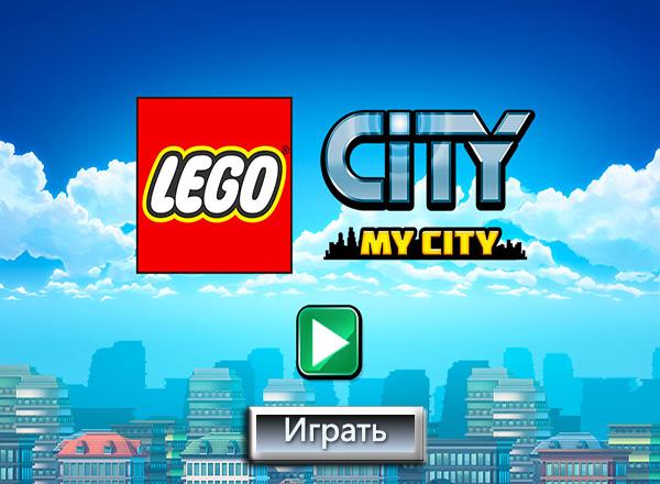 Lego город (Lego city)