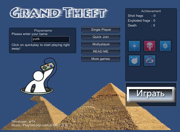 Крупная кража (Grand theft)